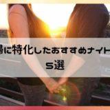妊婦ナイトブラ5選-min