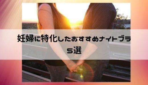 妊婦に特化したおすすめナイトブラ5選【妊娠中からの垂れ乳予防にナイトブラ】
