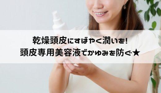 乾燥頭皮にすばやく潤いを!頭皮専用美容液でかゆみを防ぐ