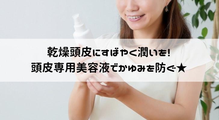 頭皮専用美容液のすすめ-min