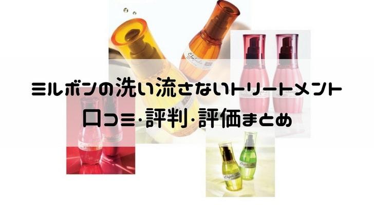 ミルボン口コミ・評判・評価-min