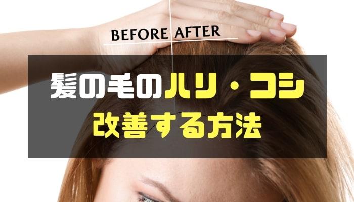 髪の毛のハリ・コシを改善する方法-min