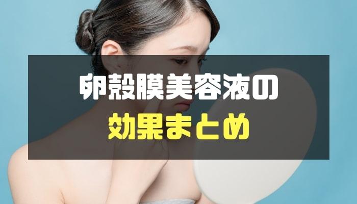 卵殻膜美容液の効果まとめ-min