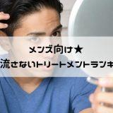 メンズにおすすめ洗い流さないトリートメント-min
