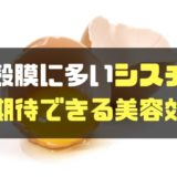 卵殻膜に多いシスチンに期待できる美容効果-min