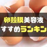 卵殻膜美容液のおすすめランキング-min