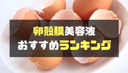 【最新】卵殻膜美容液のおすすめランキング!たるみやシワなどアンチエイジングに