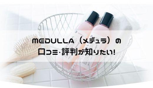 オーダーメイドシャンプー☆メデュラの口コミは良い?悪い?美容師もおすすめしている!?