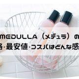 メデュラ 価格・最安値-min