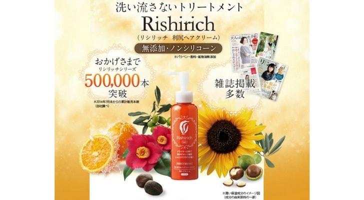 リシリッチ50万本-min