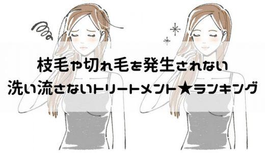 縮毛矯正後に使いたい洗い流さないトリートメントランキング♪枝毛や切れ毛を発生させない!