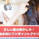 正しい髪の乾かし方!髪の悩み別にワンポイントアドバイス-min