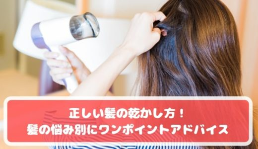 正しい髪の乾かし方!髪の悩み別にワンポイントアドバイスあり