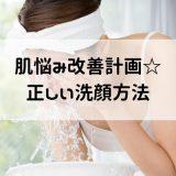 正しい洗顔方法-min