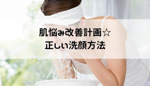 鼻の黒ずみケアに欠かせない!いちご鼻改善のための正しい洗顔方法