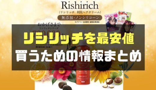 【3/27更新】リシリッチをお得に最安値で買える通販はココ!東急ハンズや薬局では買えないの?