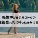 妊娠中からの垂れ乳予防-min