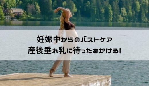 産後の垂れ乳防止は妊娠中から!お手軽な3つの方法で美乳・美バストママを目指そう