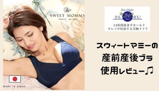 産後の垂れ乳予防に!スウィートマミーDay&Night Braを使用してみた私の口コミ